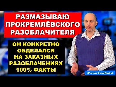 Разоблачение прокремлёвского разоблачителя