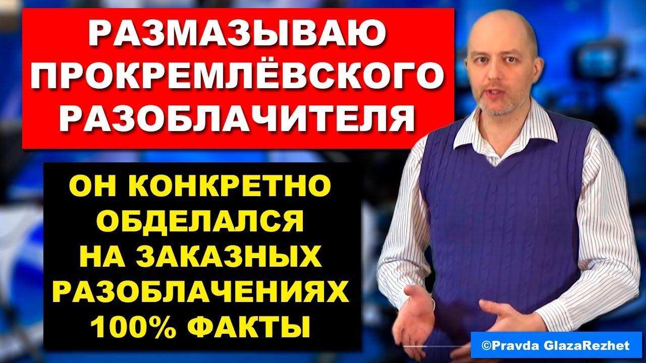Разоблачение прокремлёвского разоблачителя с Anna News (Антифэйк) - 100% факты | Pravda GlazaRezhet