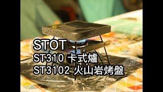[好物推坑] SOTO ST310卡式爐+ST3102火山岩烤盤