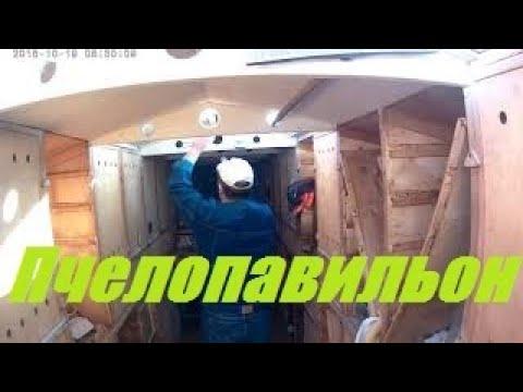 Пчелопавильон.Стогов 161-Орехов Юрий Алексеевич.Цимлянск.Ростовской области.