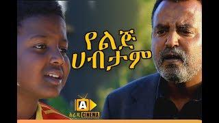 vuclip የልጅ ሀብታም Yelij Habtam Ethiopian Movie Trailer - 2017