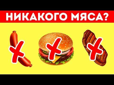 Действительно ли Мясо Полезно?