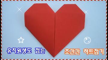 (유치원생도 접는 초간단 하트접기) 색종이 한장으로 만드는 하트 종이접기 ORIGAMI HEART