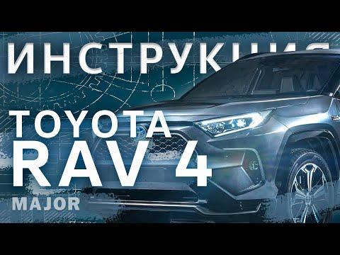 Видеоинструкция Toyota RAV4 2020