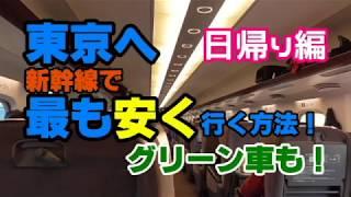 【東京ブックマーク】京都~東京新幹線で安く行く方法!