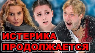 Плющенко снова НАБРОСИЛ на Тутберидзе Алина Загитова самая популярная Медведеву пытались взломать