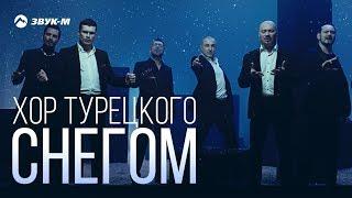 Хор Турецкого - Снегом   Премьера клипа 2018