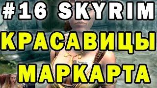 #16 Skyrim Такие красавицы только в Маркарте