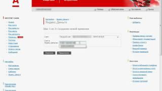 Вывод средств на кошелек Яндекс.Денег в Альфа-Клик (8/8)