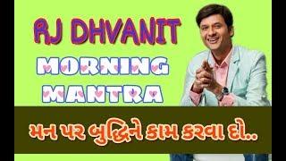RJ DHVANIT || MORNING MANTRA || 06-10-2017