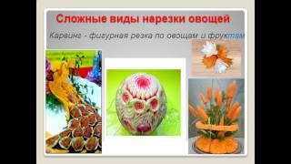 Презентация Механическая обработка овощей