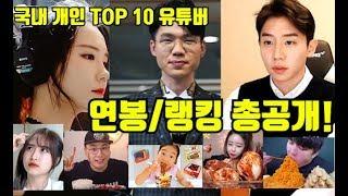국내 TOP10  개인유튜버 연봉 순위 재산 총공개 | 두유노
