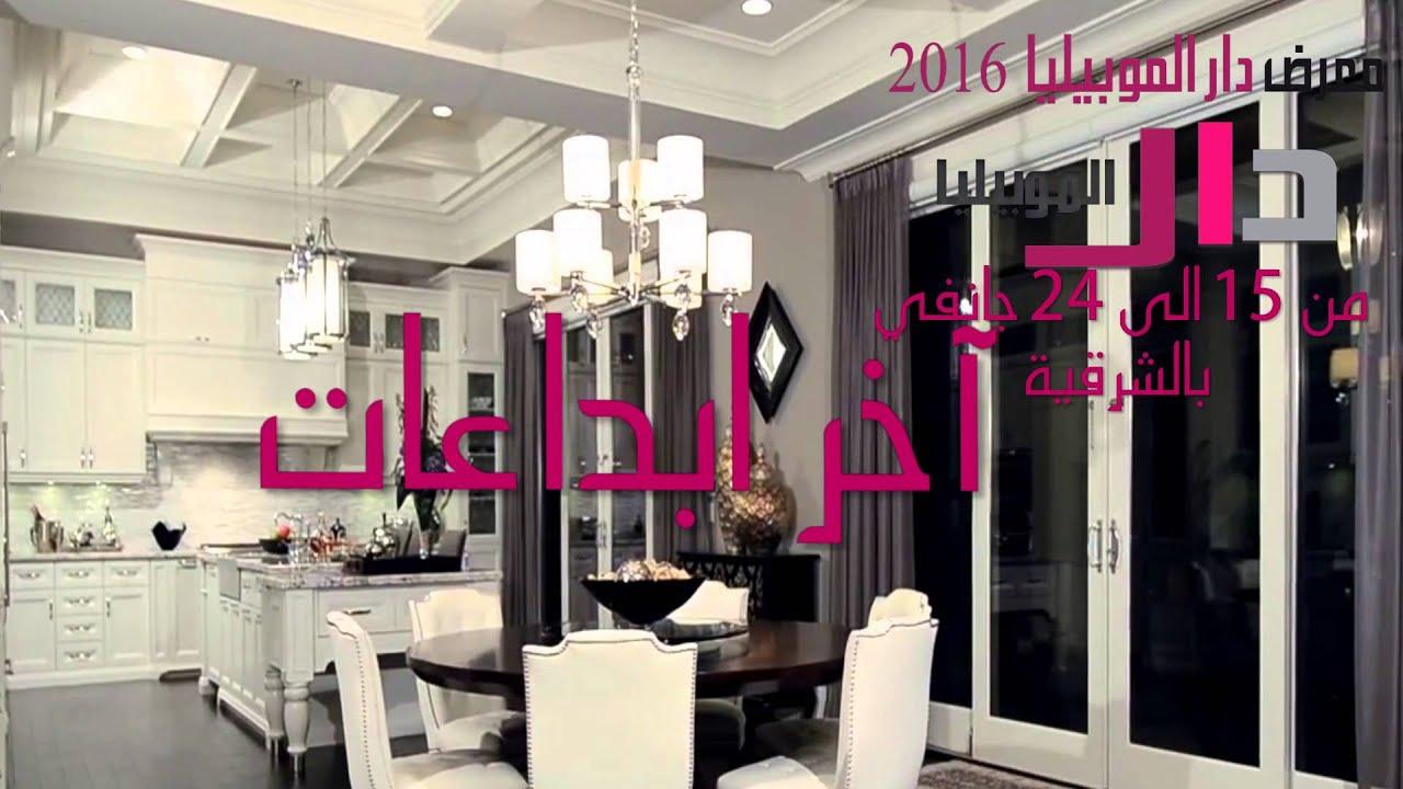 foire dar elmoubiya 2016 finale du 15 au 24 janvier youtube