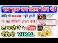 How to rank YouTube videos on first page | How to viral YouTube videos in 2 hours | 2018