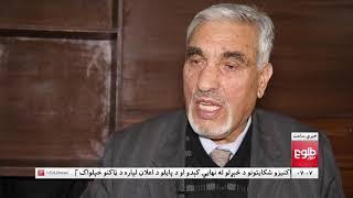 LEMAR NEWS 12 March 2019 /۱۳۹۷ د لمر خبرونه د کب ۲۱ نیته