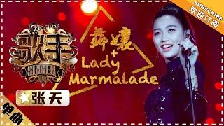 张天《舞娘 + Lady Marmalade + Queen Bee》-单曲纯享《歌手2018》第1期 Singer2018【歌手官方频道】
