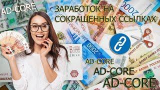 Ad Core Монетизация крупных и мелких интернет порталов