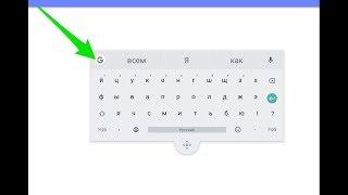 плавающая клавиатура на Android