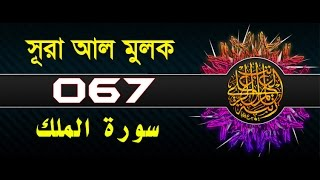 Video Surah Al-Mulk with bangla translation - recited by mishari al afasy download MP3, 3GP, MP4, WEBM, AVI, FLV Oktober 2018