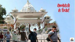 वैष्णोदेवी से रिपोर्ट: नवरात्र में 7000 लोगों को रोज दर्शन की इजाजत