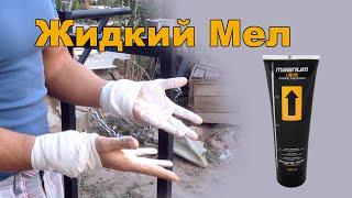 Жидкий мел или liquid Chalk (Магнезия MgCO3)(Жидкий мел (Liquid Chalk) это на самом деле магнезия (MgCO3)(Magnesium). Тоже самое что и спортивный мел для обработки рук..., 2015-09-22T16:57:12.000Z)