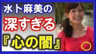 """ヒルナンデス""""卒業!!水卜麻美アナがポロリ…!?暴露された本性とは!?""""スッ..."""