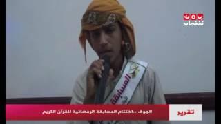 الجوف ...اختتام المسابقة الرمضانية للقرآن الكريم |  تقرير ماجد عياش - يمن شباب