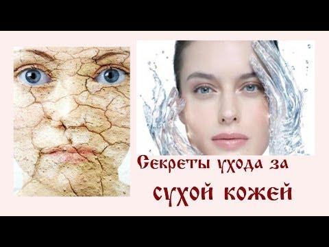 СУХАЯ КОЖА? Мои СЕКРЕТЫ УХОДА за сухой и чувствительной кожей