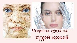 видео Косметика от купероза на лице: лучшие средства для красивой кожи