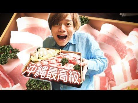 本地人推薦沖縄必吃!最高級豬肉「黑豬Aguu」的刷刷鍋~ 【沖縄之旅#3】