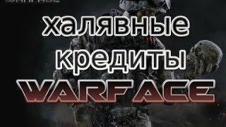 Кредиты для warface бесплатно