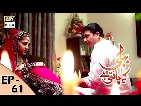 Bubbly Kya Chahti Hai - Episode 61 - 12th February 2018 - ARY Digital Drama