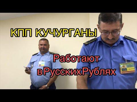 Взятки в Русских Рублях.Чем занимается Таможня Украины?