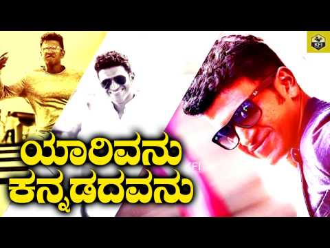 Raajakumara Title Song - Yaarivanu Kannadadhavnu Song Released | ರಾಜಕುಮಾರ ಯಾರಿವನು ಕನ್ನಡದವನು ಸಾಂಗ್