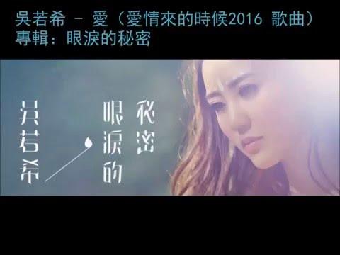 吳若希 - 愛 Lyric Video(愛情來的時候2016 歌曲)(完整版)