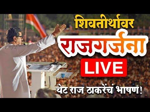 हा राज ठाकरे आता मैदानात उतरलाय आता हिसका दाखवतोच!राज ठाकरेंचं तुफानी भाषण Raj Thackeray Full Speech