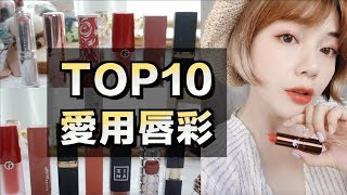 TOP10 愛用唇膏? 2019上半年彩妝新品賞  Favorite Lipsticks    沛莉 Peri