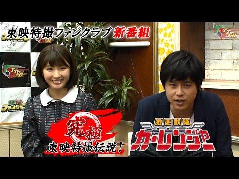 【新番組】究極!東映特撮伝説 第1回「激走戦隊カーレンジャー」【ダイジェスト】