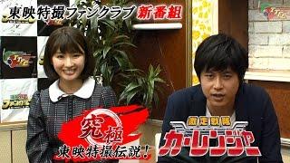 東映特撮ファンクラブで完全版を3月4日(土)12:00より無料配信!スマ...