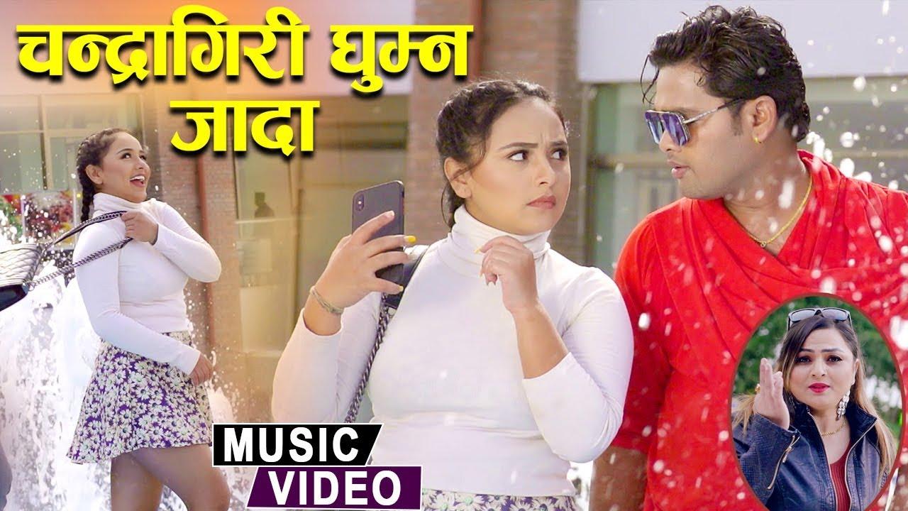 Chandragiri Ghumna Jada - Gita Bhattarai Ft. Bikram Chauhan, Karishma Dhakal | Nepali Song 2019/2076