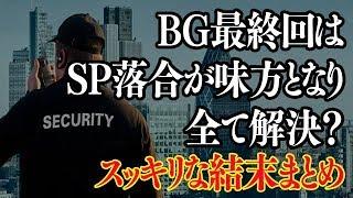木村拓也(きむらたくや)さん主演のドラマ「BG~身辺警護人~」がいよ...