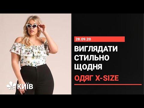 Телеканал Київ: Як правильно вибрати стильний одяг на кожен день