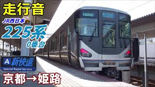【走行音・東芝IGBT】225系0番台〈新快速〉京都→姫路 …