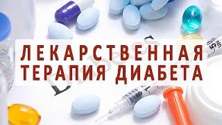 Лекарственная терапия при сахарном диабете 2 типа