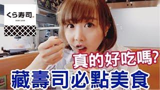 【Kiki】藏壽司必點美食試吃!店員推薦最好吃的竟然不是壽司!