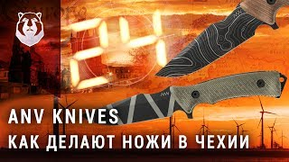 Ножи ANV Knives,  одежда Helicon-Tex, полиция крепит блоггеров!