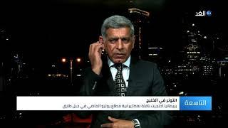 خبير: إعلان إيران احتجازها لناقلة نفط عراقية مثير للسخرية