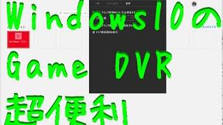 Windows10 のGAME DVRが、録音もできるようになってた!!