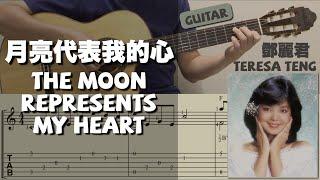 月亮代表我的心 /鄧麗君 (吉他) The Moon Represents My Heart /Teresa Teng (Guitar)