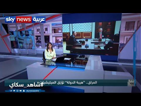 العراق.. -هيبة الدولة- تؤرّق الميليشيات  - نشر قبل 5 ساعة